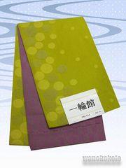 【和の志】浴衣用小袋帯◇スプリング・グリーン系・水玉◇YKB-98