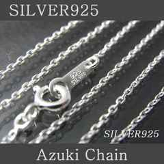 本物SILVER925小豆チェーン40cm新品
