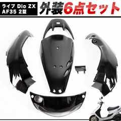 ライブ Dio ZX AF35 2型 外装6点セット