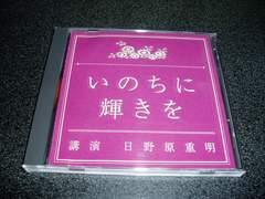 講演CD「日野原重明/いのちに輝きを」通販限定 即決