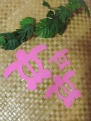 ホヌ ステッカー★大中小3枚セット★【ピンク】海亀 ハワイアン サーフ