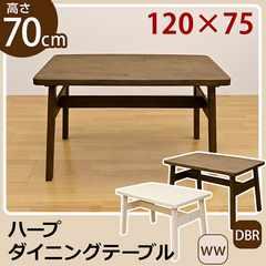 ハープ ダイニングテーブル 120×75