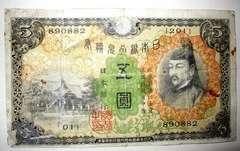 紙幣 五円 兌換券 1枚