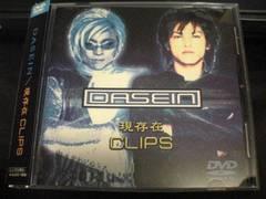 DASEIN DVD 現存在CLIPS