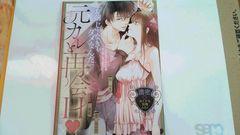 恋愛白書パステル2015年4月号別冊ふろく 「元カレと再会H?」