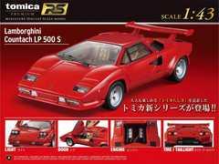 ☆トミカ トミカプレミアム RS Lamborghini Countach LP 500 S
