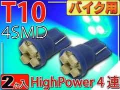 バイク用T10 LEDバルブ4連ブルー2個 SMDウェッジ球 as422-2