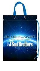 三代目JSB blue planet エコバッグ中 今市隆二登坂広臣岩田剛典