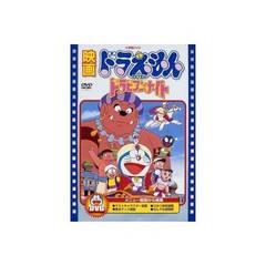 ■即決DVD新品■ 映画ドラえもん のび太のドラビアンナイト