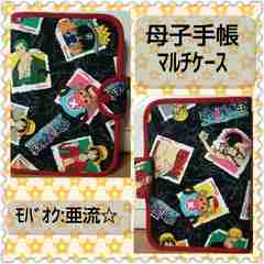 ONE PIECE<ワンピース>【母子手帳マルチケース(黒)】ハンドメイド