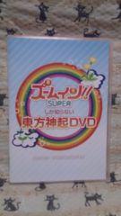 ズームイン!!SUPERしか知らない東方神起 DVD 2枚組