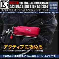 ★ライフジャケット 手動膨張 ベルト レッド 赤色【T】