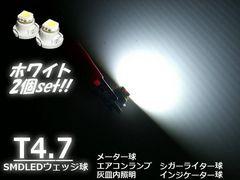 メール便可!T4.7/ホワイトSMDLED/2個set!パネル・メーター球
