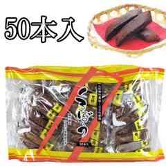 ★トリオ食品★九州産小麦粉100%使用★くろぼう/50本入★