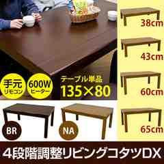 4段階調整 リビングコタツ DX 135×80 長方形 BR/NA