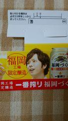 嵐 二宮和也★キリン 一番搾り/福岡づくり ポップ 販促/非売品 POP