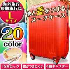 スーツケース Lサイズ キャリーケース 7-14日用 超軽量