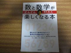 数と数学がどんどん楽しくなる本
