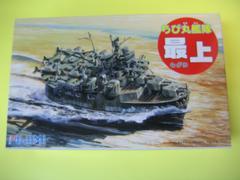 フジミ ちび丸-SP8 ちび丸艦隊 最上 DX 新品 エッチングパーツ付き
