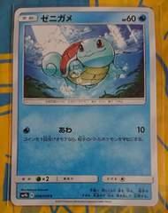 ポケモンカード たね ゼニガメ SM9b 008/054 290