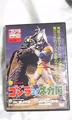 ゴジラ全映画DVDコレクターズBOX vol.19『ゴジラ対メガロ』
