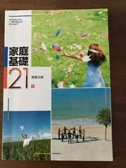 家庭基礎 21 実教出版