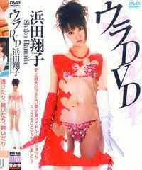 ◆浜田翔子 DVD『ウラDVD』