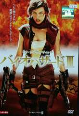 中古DVD バイオハザード�V