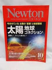 1703 Newton (ニュートン) 2011年 10月号