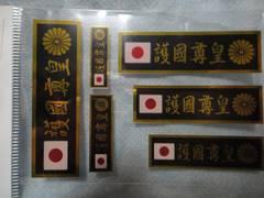 菊の御紋と日の丸の間に護国尊皇文字入り6枚多種右翼/水