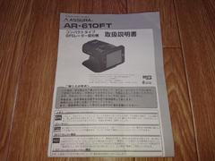 セルスター ASSURA AR-610FT GPSレーダー探知機 取扱説明書