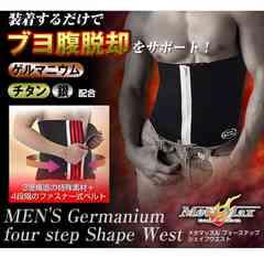 パケット便200円/メタマッスルゲルマフォーステップ・ダイエットベルト男性用