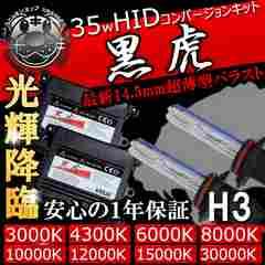 HIDキット 黒虎 H3 35W 10000K ヘッドライトやフォグランプに キセノン エムトラ