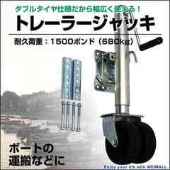 新品★トレーラージャッキ 荷重680kg ダブルタイヤ仕様 AT011-k