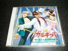 CD「獣戦士ガルキーバ/Vol.3〈番外編〉 潜入金桃寺24時!」即決
