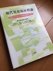 ☆1スタ★新品!「現代児童福祉概論」☆