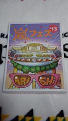 嵐 アラフェス'13 初回盤DVD