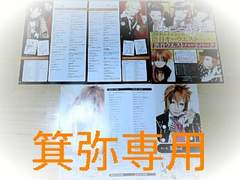 HeaRt・ν切抜60枚&フライヤー2枚◆初期2005年〜貴重即決