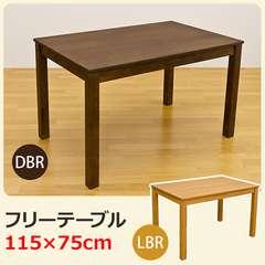 フリーテーブル 115×75