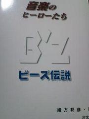 絶版【B'z】伝説・稲葉浩志・松本孝弘