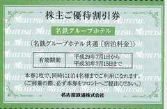 即決最新★名鉄グループ,ホテル宿泊3割引券★おまけ付★切手可