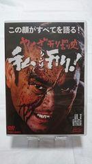 美品DVD!! やくざ刑罰史 私刑(リンチ)/石井輝男/附属品購入時状態