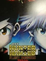 劇場版HUNTERXHUNTER「ラストミッション」パンフレット