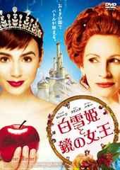 新品DVD/白雪姫と鏡の女王  スタンダードエディション  ジュリア・ロバーツ