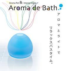 送料390円即決★アロマディフューザーお風呂用 アロマデバス