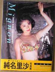 [写真集] Mignon 純名里沙 初版/オールカラー