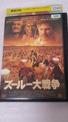 DVD★ズール大戦争 いざ!突撃ズール族VS英国軍隊