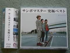 サンボマスター【究極ベスト】初回盤/2CD+DVD(117分)PV+LIVE映像