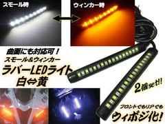 バイク用白&黄LEDウィンカーポジションキット/フロント&リア用