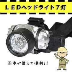 【1096】手ぶらで作業できる★LED7灯ヘッドライト